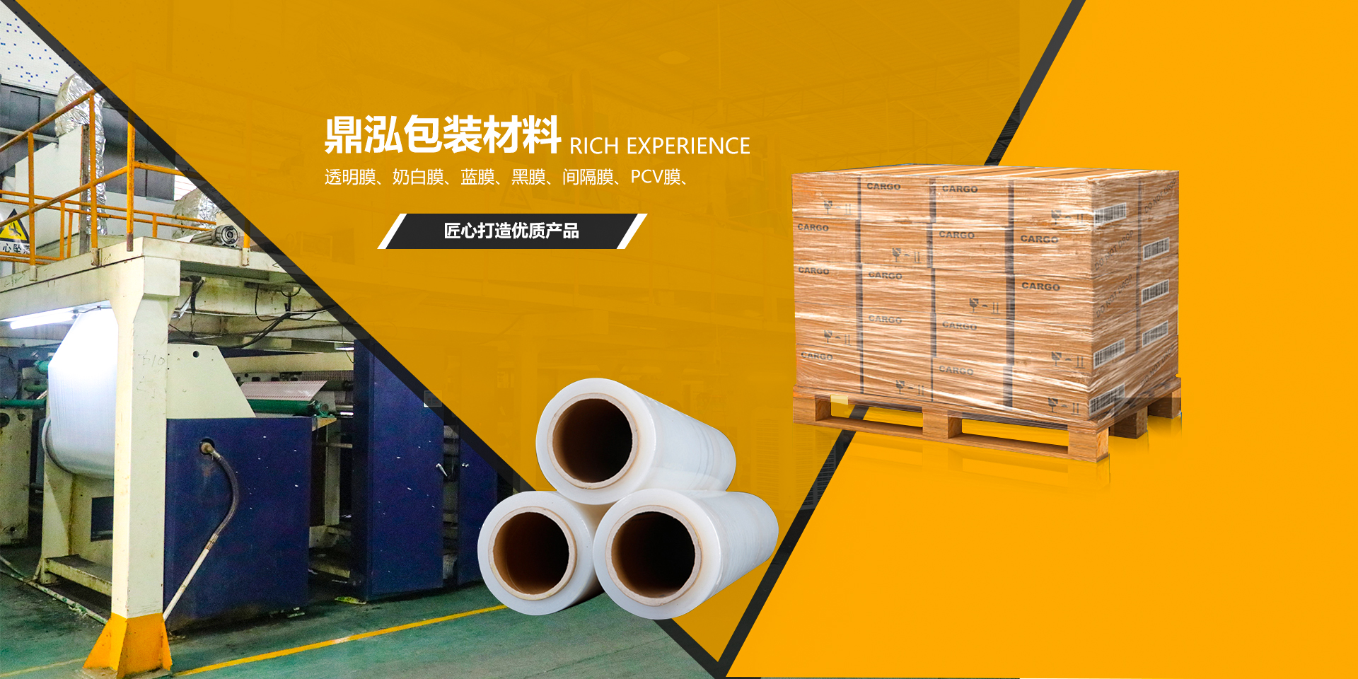 PVC保护膜厂家